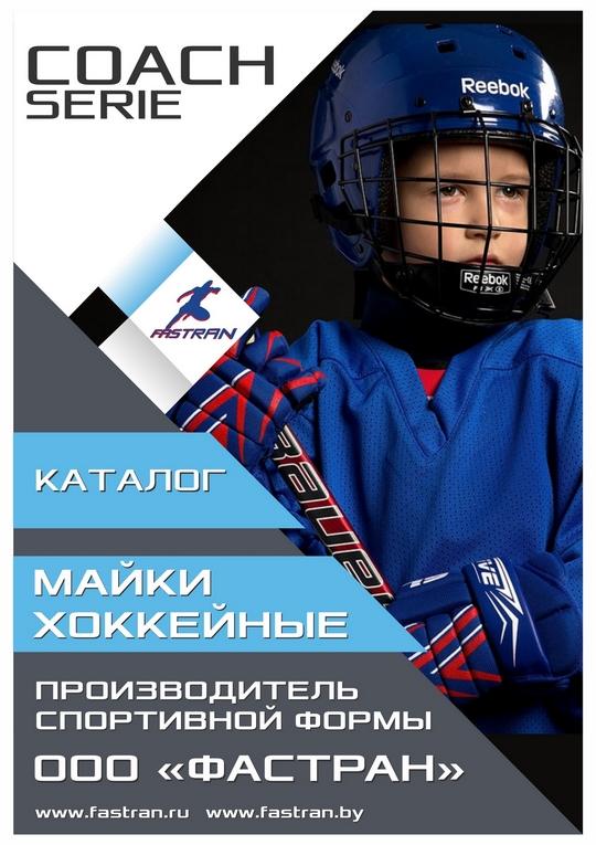 Catalog trenirovochnye-mayki